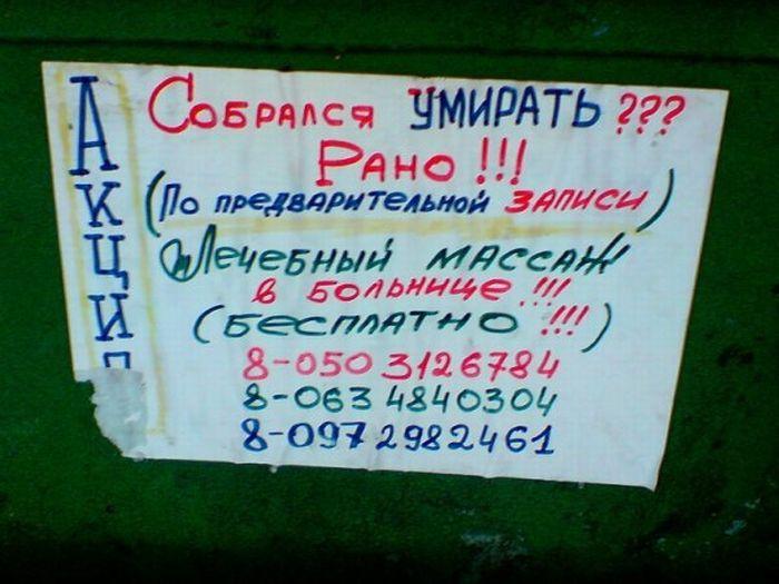 Прикольные надписи и смешные объявления (28 фото)