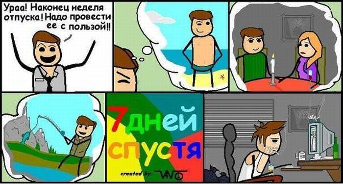 Смешные комиксы (36 фото)
