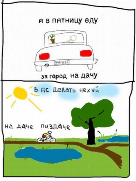 Дачники (7 картинок)