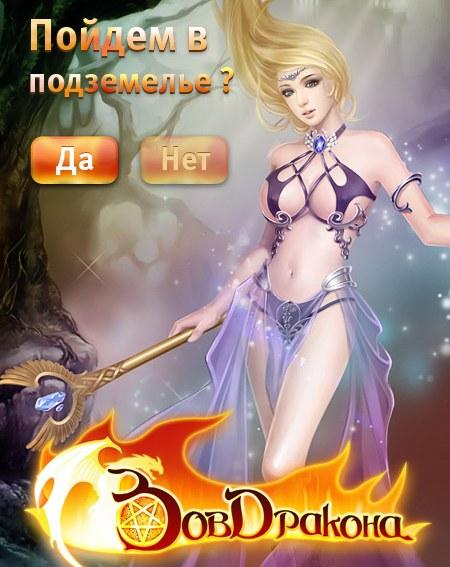 MMORPG игра: Зов дракона