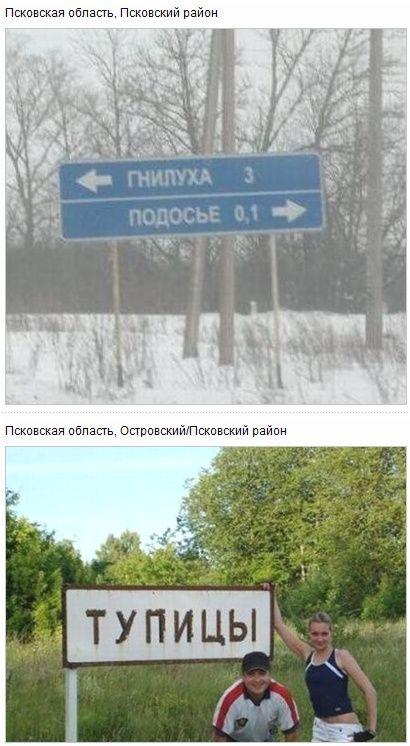необычныё и очень смешные названия - блоги В ГОРОДЕ.RU.