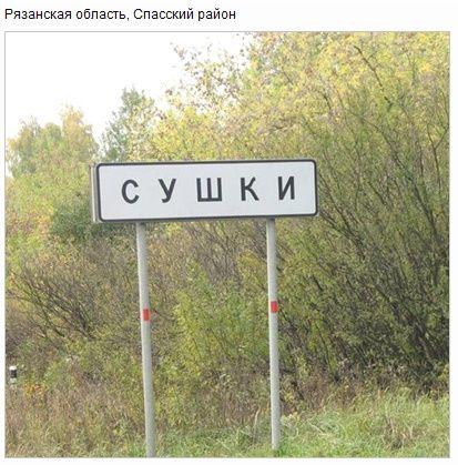 Ох и богата наша страна на странные названия.  100)