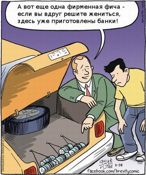 Смешные комиксы (33 фото)