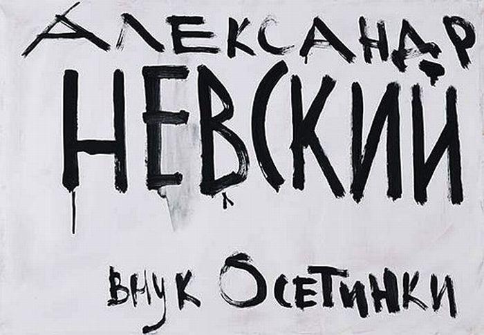 """Арт-проект """"Россия для всех!"""" (10 фото)"""