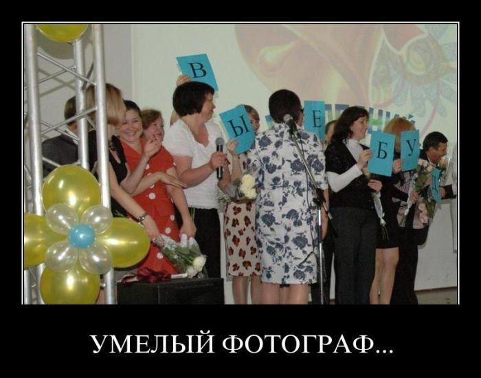 Демотиваторы (25 фото)