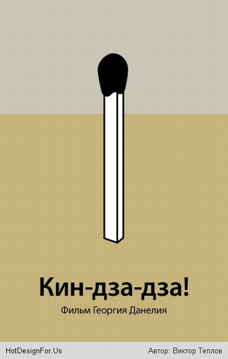 Плакаты в стиле минимализм (13 фото)