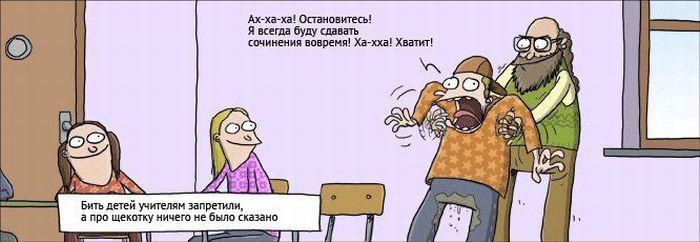 Смешные комиксы (67 картинок)