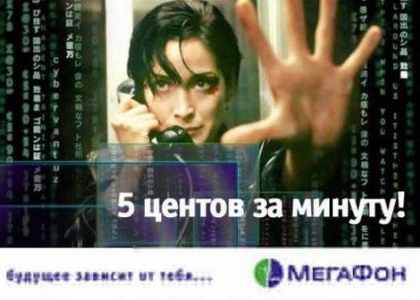 Классные фотожабы на рекламу и кинофильмы (23 фото)