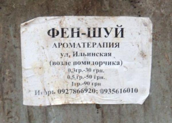 Прикольные надписи и объявления (23 фото)