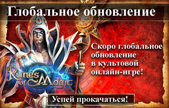 Runes of Magic - Глобальное обновление