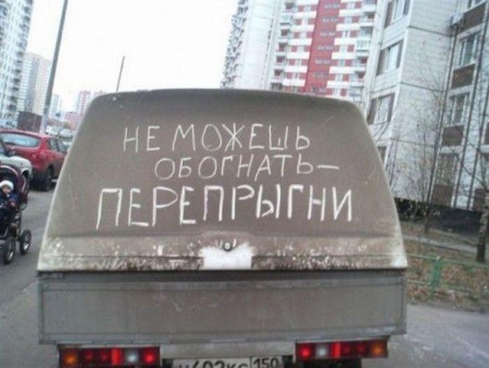 Прикольные надписи на машинах (30 фото)
