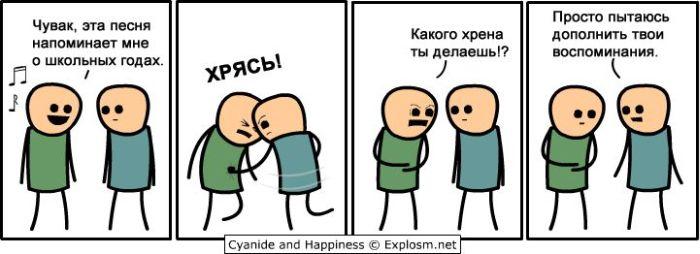 """Комиксы под названием """"Цианистый калий и Счастье"""" (50 картинок)"""