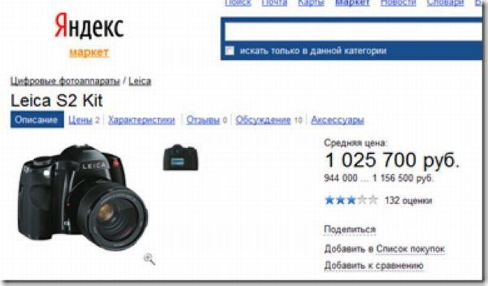 Стоимость фототехники Медведева (15 фото)