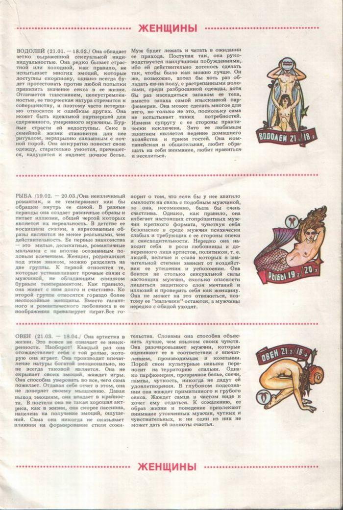 Секс-гороскоп из 90-х (15 фото)