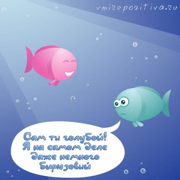 Позитивный комикс «Голубой и Розовый» (11 картинки)