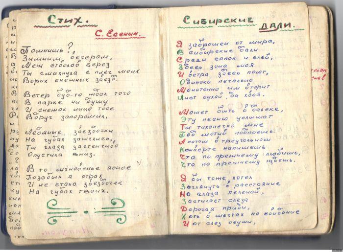 Записная книжка зэка (41 фото)