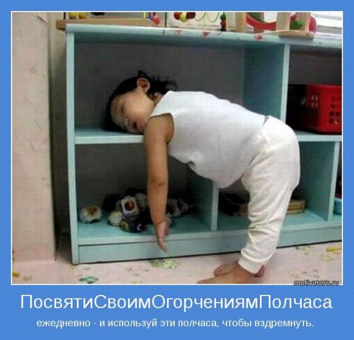 Мотиваторы про сон (10 фото)