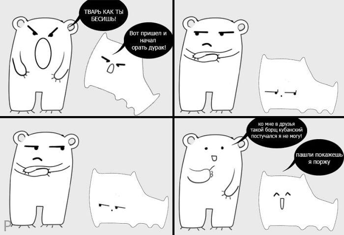 Смешной комикс про Леру и Валеру (30 рисунков)