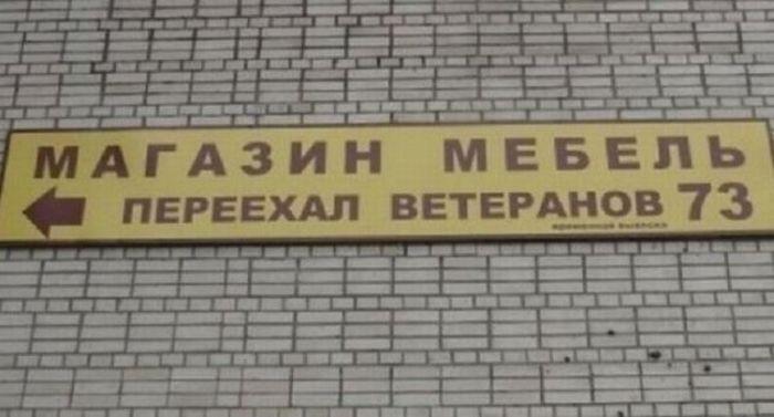 Смешные объявления и надписи (39 фото)