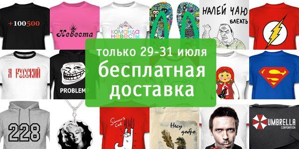 29-31 июля на Printdirect.ru — Дни бесплатной доставки. Круто!