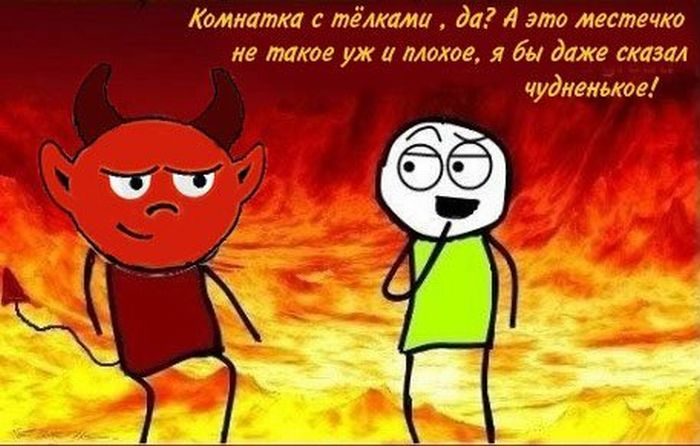 Вся правда об аде (9 картинок)