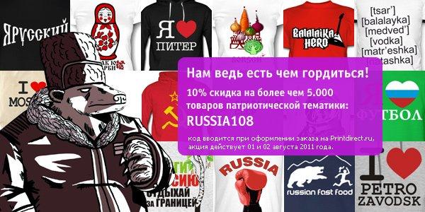 Патриотические дизайны на Printdirect.ru + код на 10% скидку
