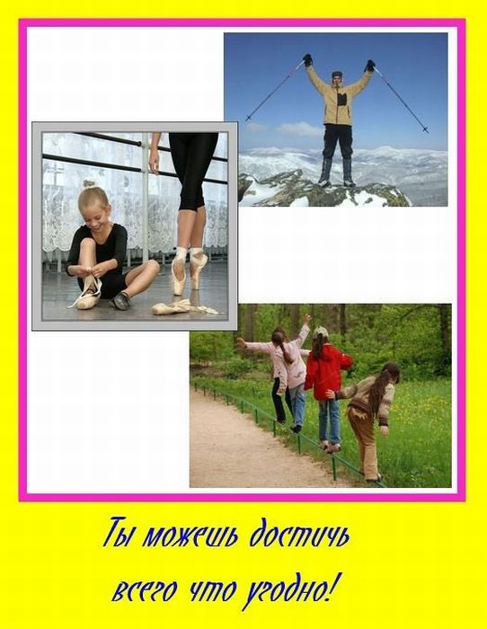 Мотиваторы (42 фото)
