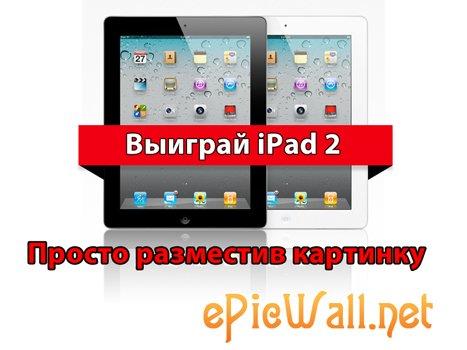 Конкурс с главным призом - iPad 2