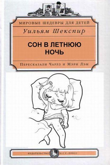 Обложки для старых книг на новый лад (61 картинка)