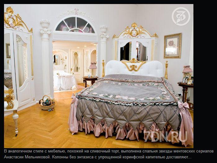 Где спят наши знаменитости (11 фото)