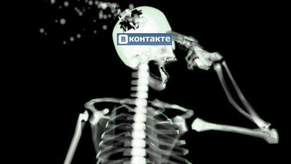 Самоубийство в Вконтакте теперь доступно каждому!
