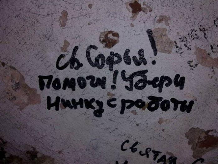 Стена плача царевны Софьи (21 фото)