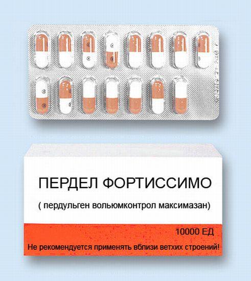 Очень красивые, прикольные картинки лекарства