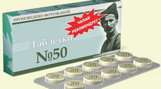 Фотожаба на названия лекарств (30 картинок)