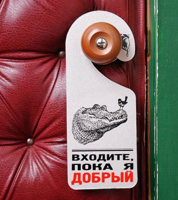 Забавные и прикольные дверные таблички (20 Фото)