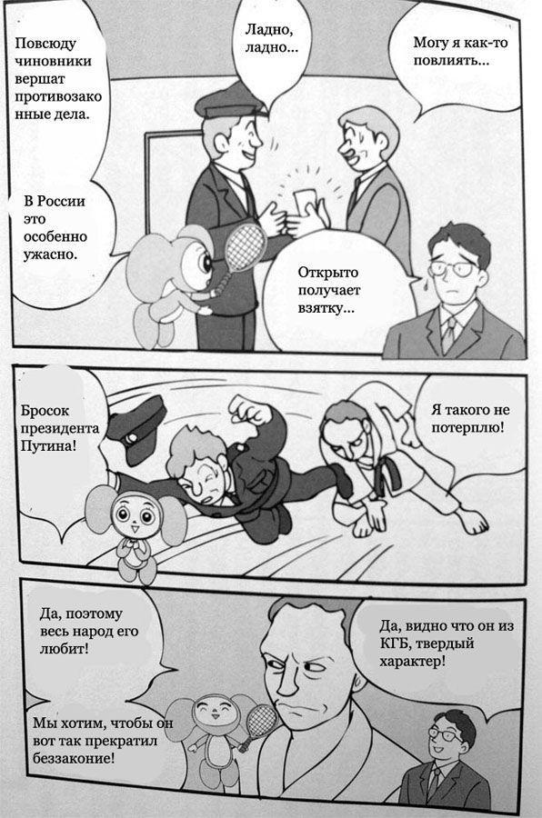 Япония о России (16 картинок)