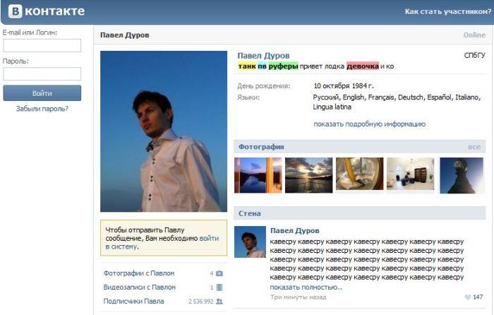 """Руферы в офисе """"ВКонтакте"""" (11 фото)"""