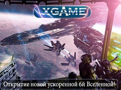 XGame-Online - Открытие 6 Вселенной!