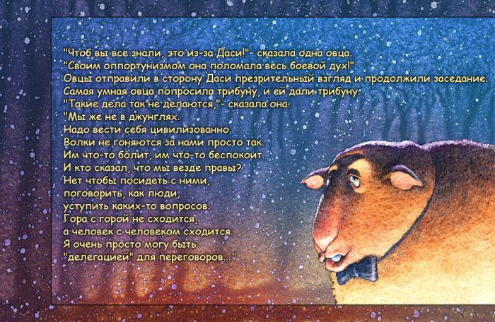 Семь одиноких овечек от Гади Полака (32 картинки)