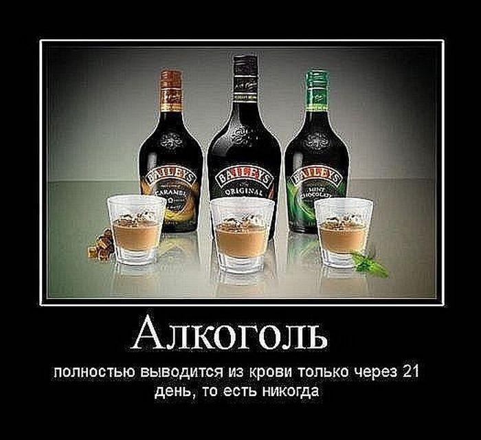 Открытки про алкоголь 25