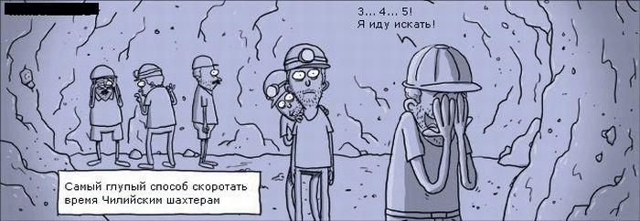 Смешные комиксы (41 картинка)