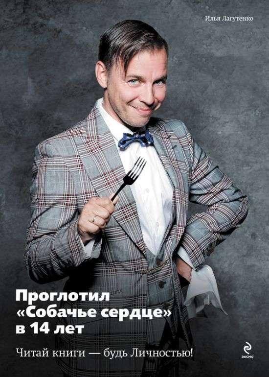 Новая социальная реклама от издательства Эксмо и звезд российского шоу-бизнеса