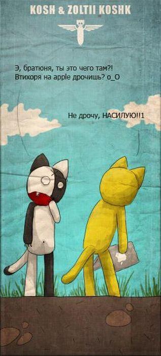 Комиксы про Коша (45 картинок)