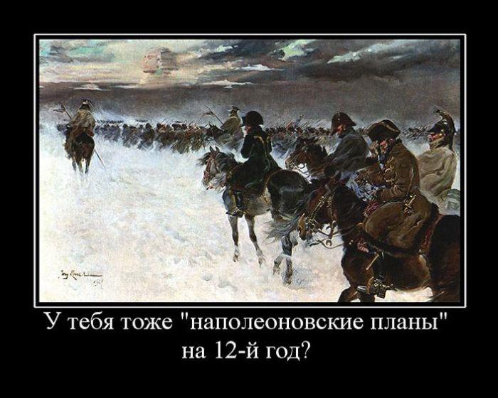 http://cdn.trinixy.ru/pics4/20110916/demotivatory_03.jpg