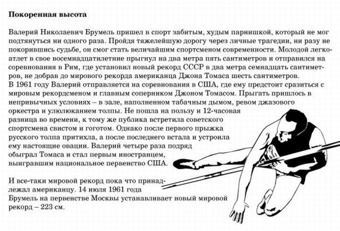 Русские не сдаются. Выпуск второй (14 картинок)