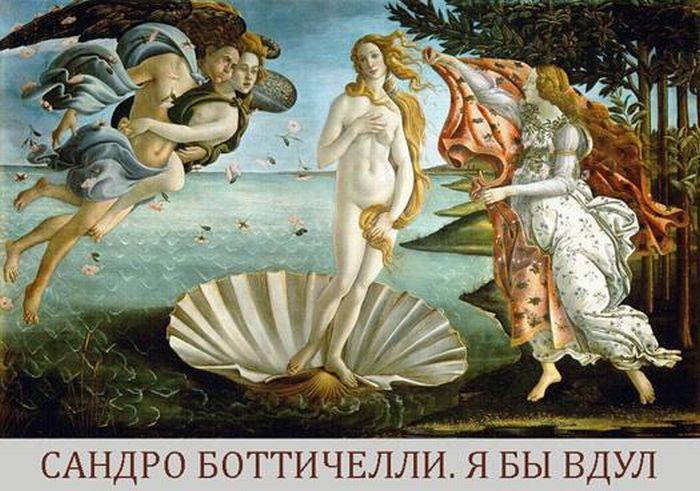 Интернет-выражения в работах великих художников (37 картинок)