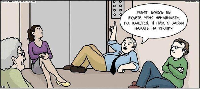 Смешные комиксы (36 картинок)