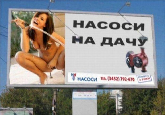 Маразмы в рекламе (52 фото)