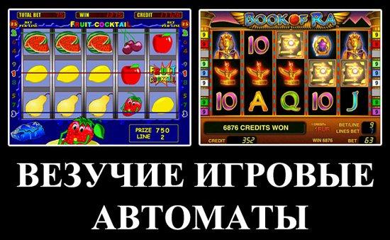Везучие игровые автоматы