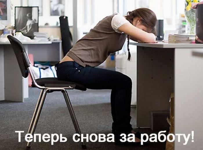 Устали на работе? (12 фото)